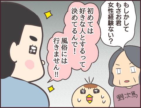 恋愛経験0男子123