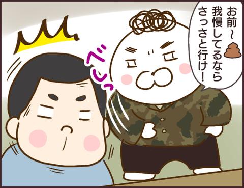 恋愛経験0男子103