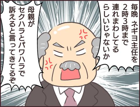 恋愛経験0男子58