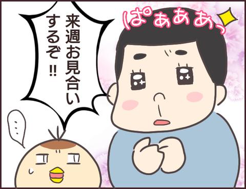 恋愛経験0男子126