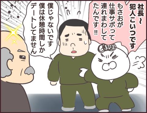 恋愛経験0男子66