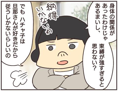 友ヤバ115