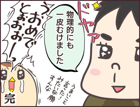 恋愛経験0男子192
