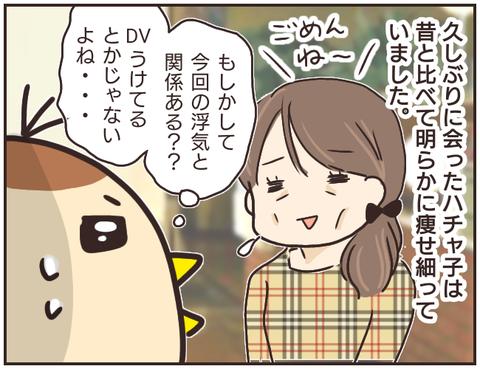 友ヤバ51