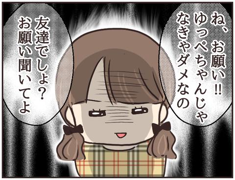 友ヤバ35