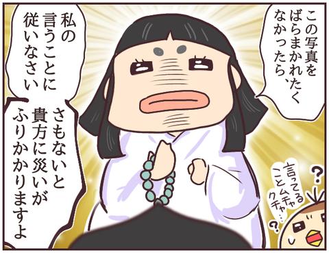 悪徳霊能者38