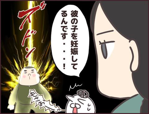 恋愛経験0男子77