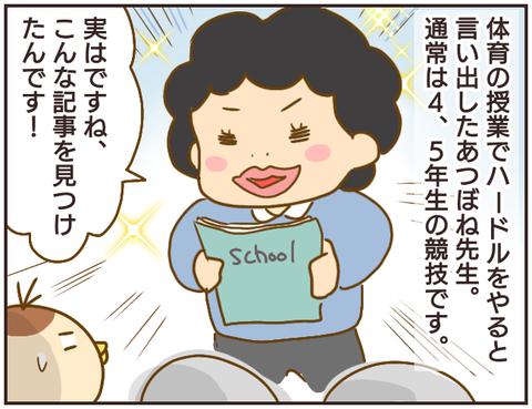 教師A151