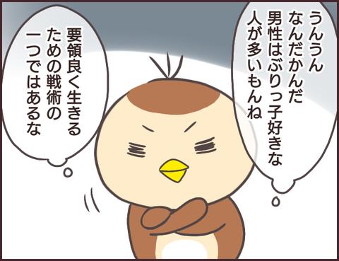 恋愛経験0男子36