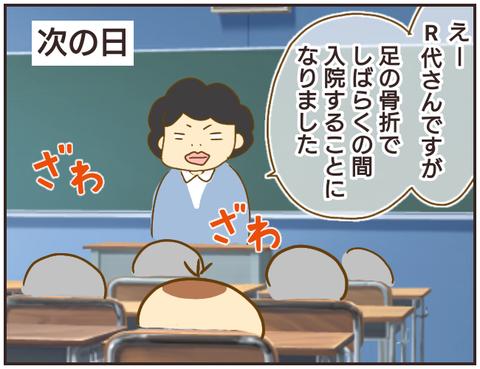 教師A174