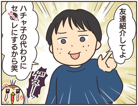 友ヤバ280