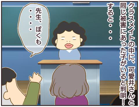 教師A87