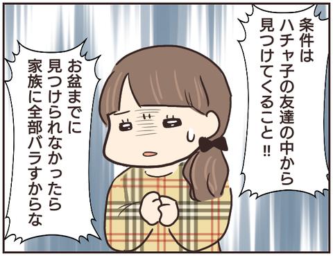 友ヤバ284