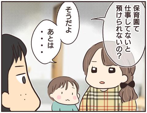 友ヤバ249