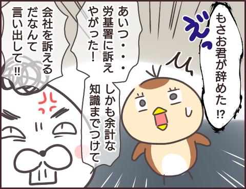 恋愛経験0男子184