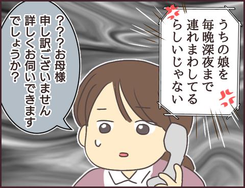 恋愛経験0男子54