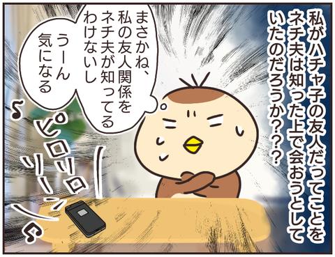 友ヤバ211