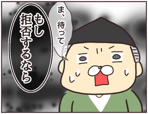 悪徳霊能者93