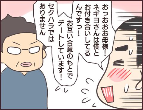恋愛経験0男子71