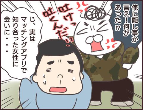 恋愛経験0男子112