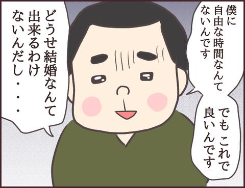 恋愛経験0男子29