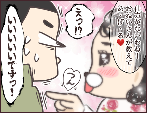 恋愛経験0男子161