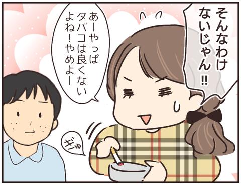 友ヤバ256