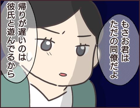 恋愛経験0男子73