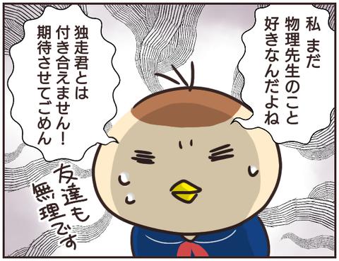 友ヤバ187