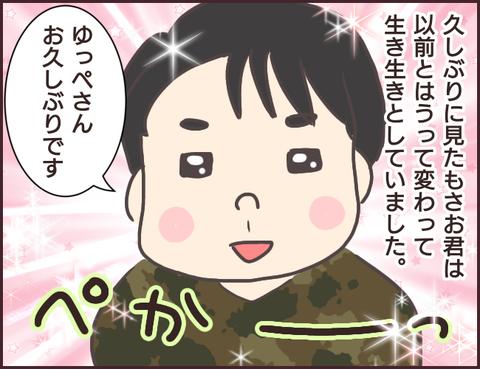 恋愛経験0男子188