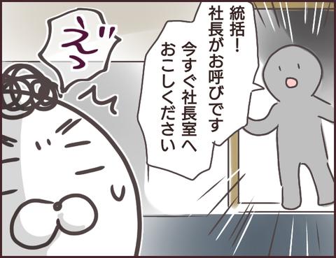 恋愛経験0男子56