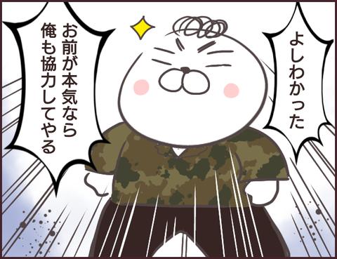 恋愛経験0男子125