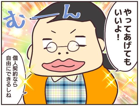 家庭教師8