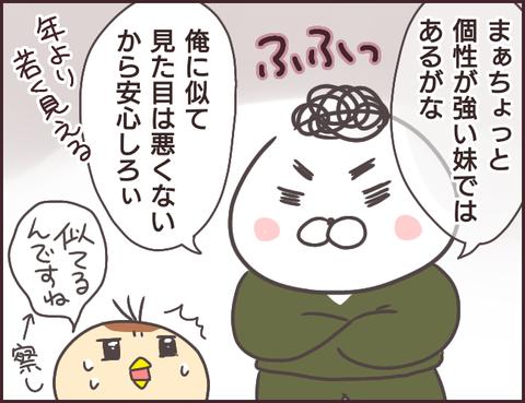 恋愛経験0男子131