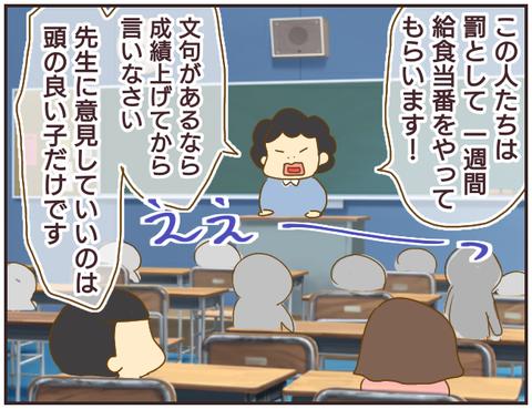 教師A66