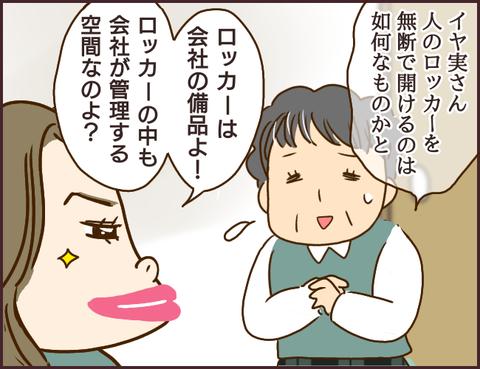 モンスタ先輩71
