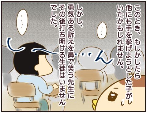 教師A92