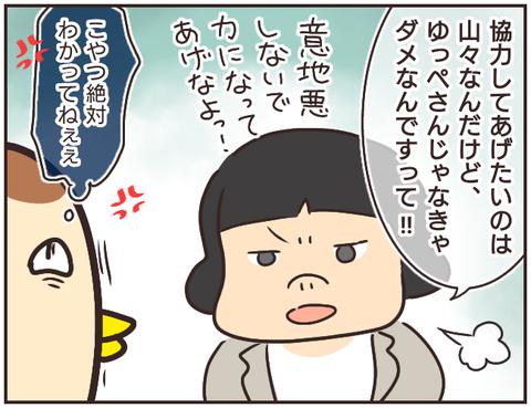 友ヤバ103