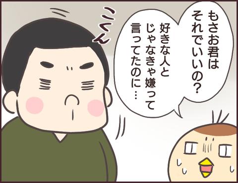 恋愛経験0男子163