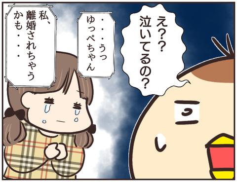 友ヤバ43