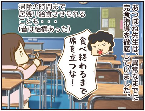 教師A34