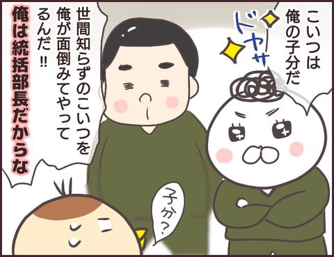 恋愛経験0男子13