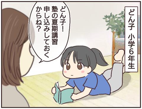 家庭教師2