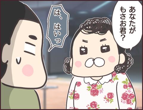 恋愛経験0男子134