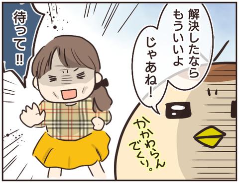 友ヤバ136