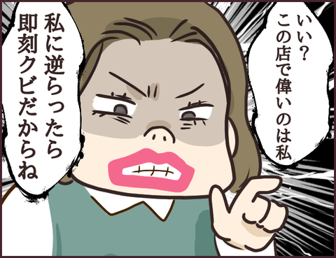 モンスタ先輩10