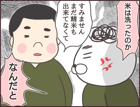 恋愛経験0男子20