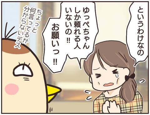 友ヤバ60