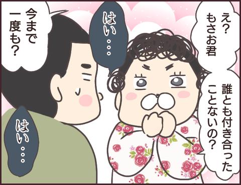 恋愛経験0男子160