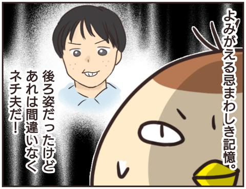 友ヤバ207
